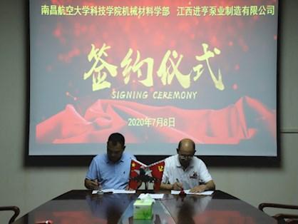 机械材料学部与江西进亨泵业有限公司签订合作协议