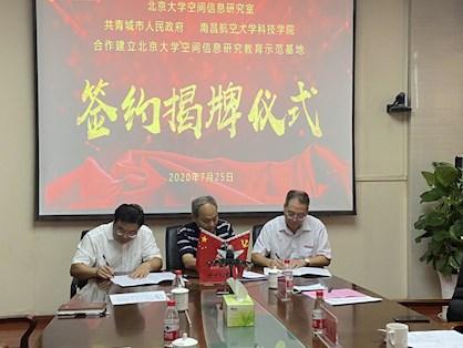 北京大学空间信息研究示范基地建设签约仪式在我院举行